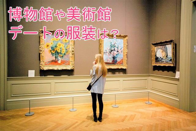美術館で絵を見る女性