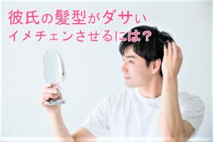髪型を気にする男性