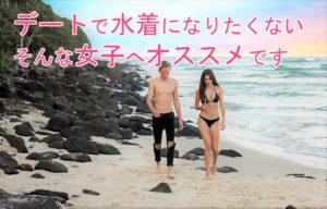 海でデートするカップル