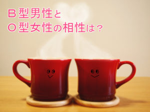 見つめ合うマグカップ