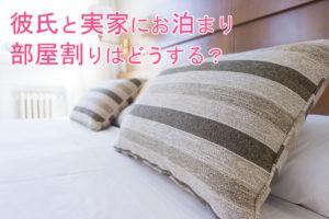 寝室のタブルベッド