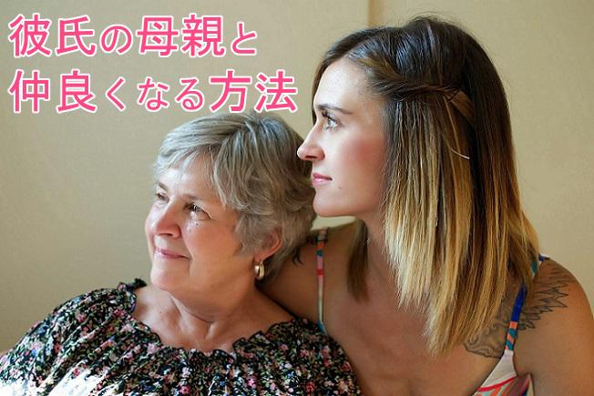 彼氏の母親と彼女