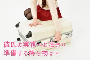 キャリーバッグに荷物を詰め込む女子
