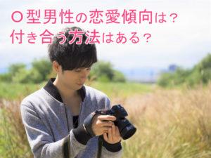 カメラを持つイケメン男子