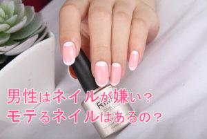 ネイルを塗った女性の爪