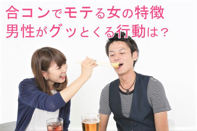 合コンで男性に食事を食べさせる女性