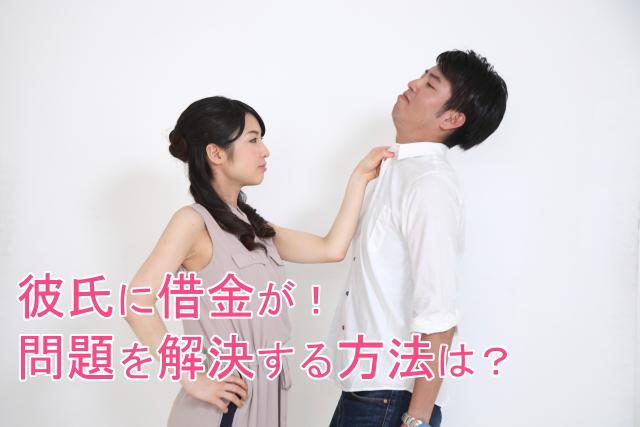 恋人を問い詰める女性