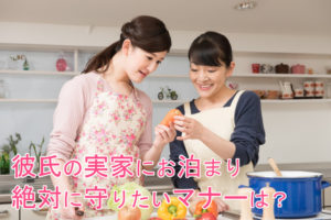 義母と仲良く料理する女性