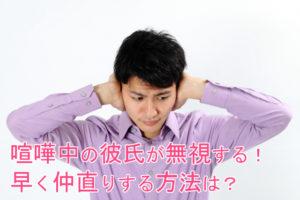 耳をふさぐ男性
