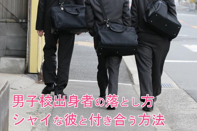 下校中の男子学生