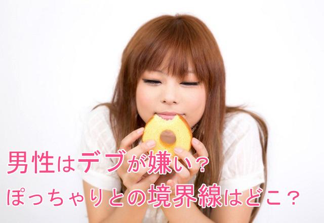 お菓子を食べる太った女性