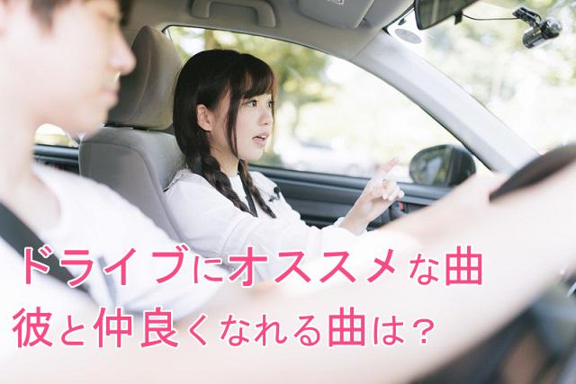 ドライブデートする男女カップル