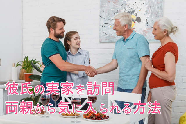 彼氏の義父と義母に挨拶する女性