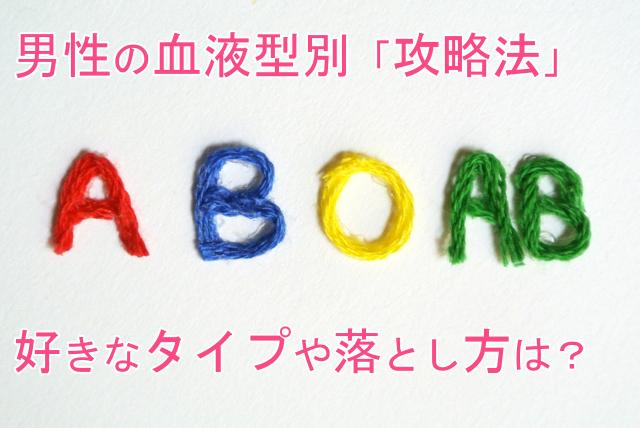 毛糸で作った血液型。A型、B型、O型、AB型