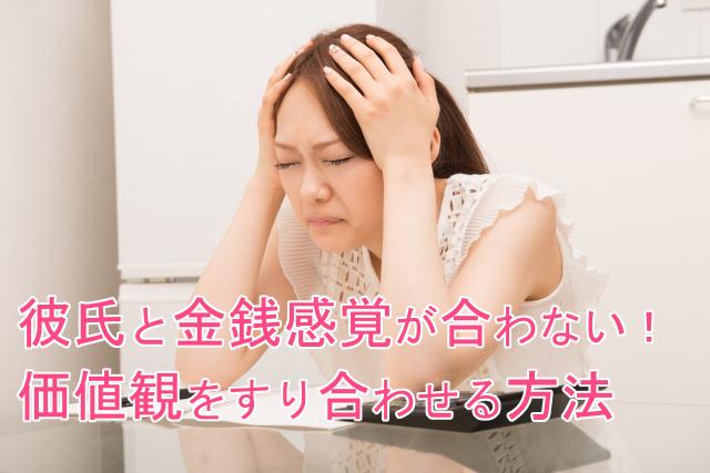 家計簿を付けながら頭を抱える女性