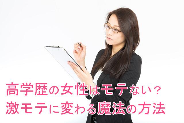 メガネの頭が良い女性