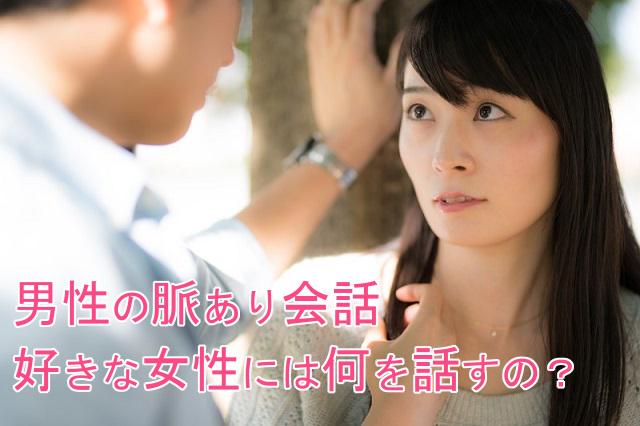 片想いの男性と会話する女性