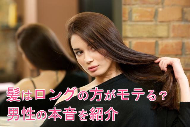 長い髪のキレイな女性