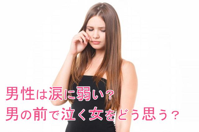 泣いているかわいい女性