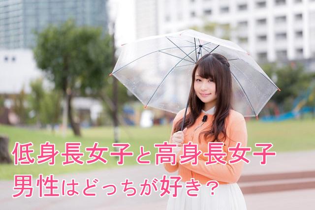 傘をさす背が低い女性
