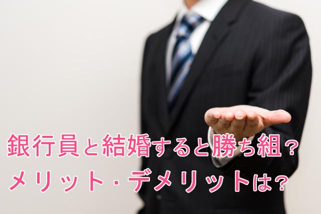 手を差し出すスーツを着た銀行員男性