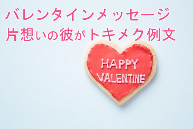 バレンタインのメッセージ