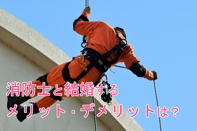 家事に備えて訓練する消防士男性