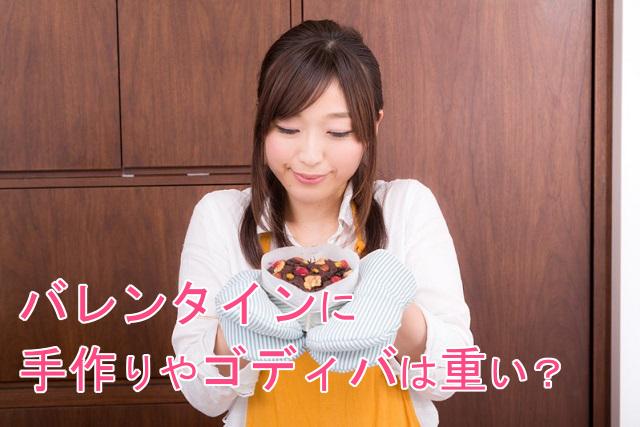 バレンタインに好きな男性に手作りチョコを作るかんわいい女性