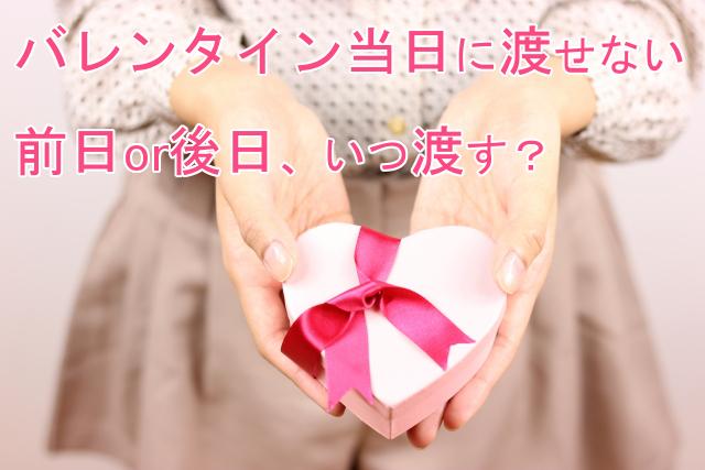 バレンタインに好きな男性のプレゼントを渡す女子