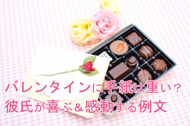 バレンタインのチョコレートと手紙