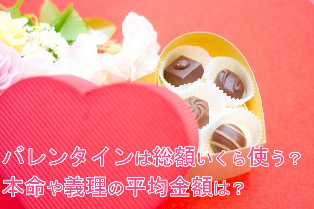 バレンタインの本命チョコレート