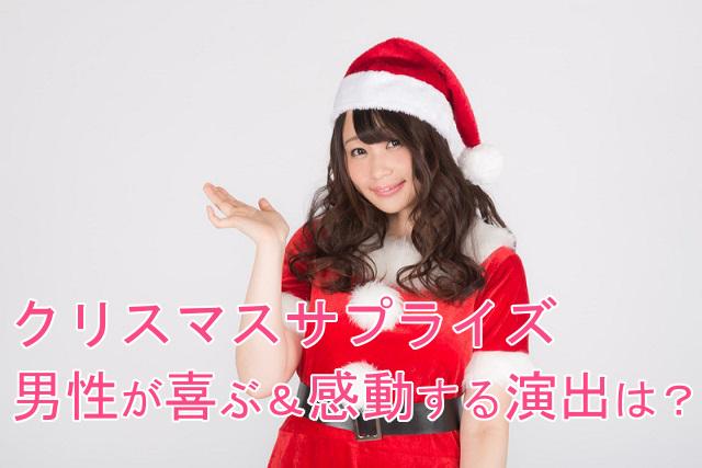 クリスマスにサンタクロースのコスプレでサプライズするかわいい女性