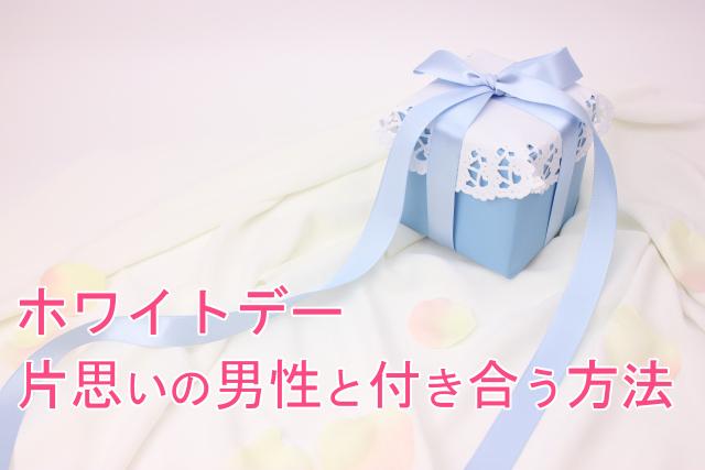 ホワイトデーのお返しプレゼント