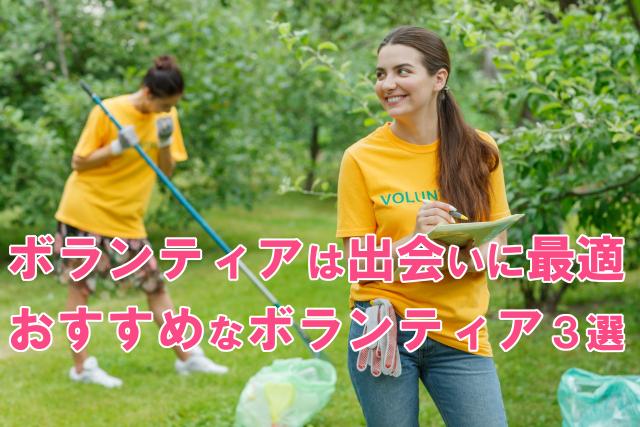 ボランティアで清掃活動をする若い男女