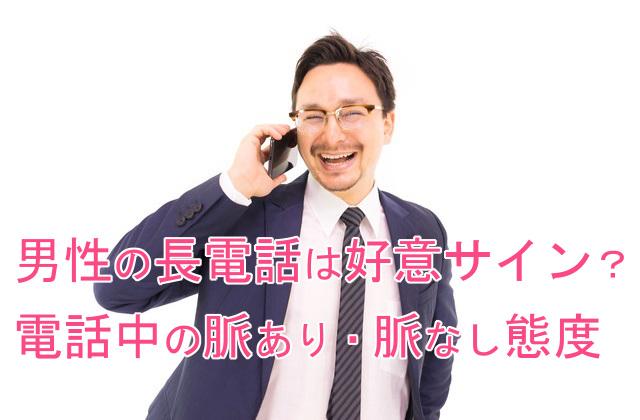 好きな女性に長電話する男性