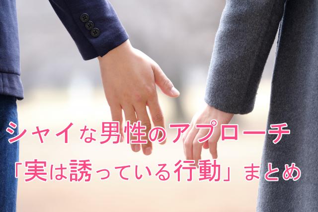 好きな女子の手を握ってアプローチしようとするシャイな男性