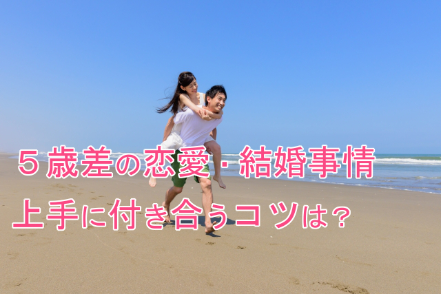 5歳差カップルの恋愛・結婚事情